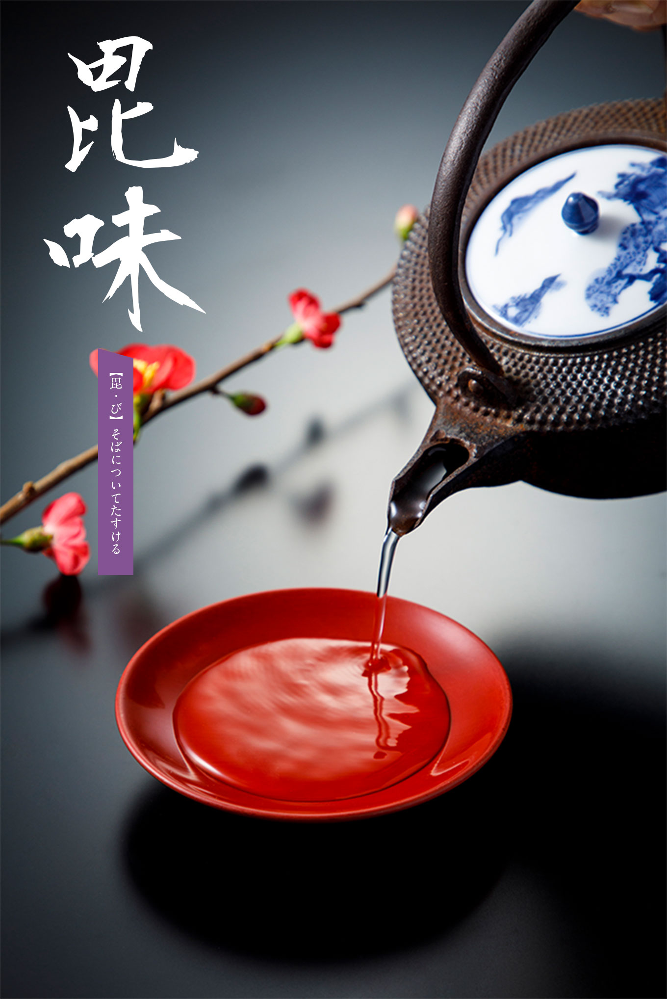 香川の地酒が和食の味を引き出す
